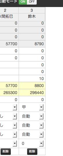 Pay Book   みんなにやさしい給与管理   2014 03 06 18.28.19